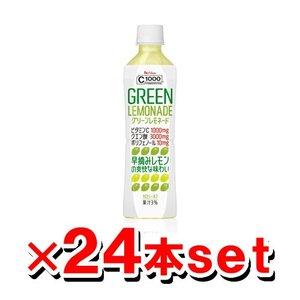 ハウス C1000 グリーンレモネード 500mlx24本 【1ケース】