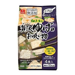アスザックフーズ 贅沢ゆばのお吸い物 4食入 フリーズドライ ドライフード インスタント食品|kenko-ex