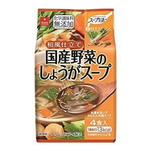 アスザックフーズ 国産野菜のしょうがスープ 4食入 フリーズドライ ドライフード インスタント食品|kenko-ex