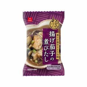 アスザックフーズ 揚げ茄子の煮浸し 5食 フリーズドライ ドライフード インスタント食品 乾燥食品|kenko-ex