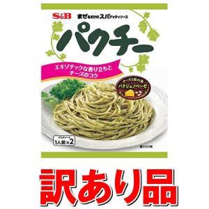 【訳あり:賞味期限2017年12月26日】S&B まぜるだけのスパゲッティソース パクチー 48g|kenko-ex