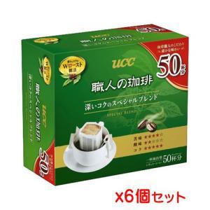 【送料無料】UCC 職人の珈琲 ドリップコーヒー 深いコクのスペシャルブレンド 50杯分x6個