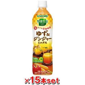 カゴメ 野菜生活100 ゆず&ジンジャーミックス 720mlx15本(1ケース)