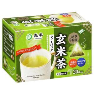 森半 宇治抹茶入り玄米茶 ティーバッグ 2.3gx20袋入り kenko-ex
