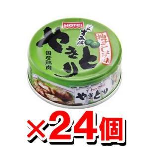 ホテイフーズ やきとり 柚子こしょう味 70gx24個