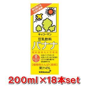 キッコーマン 豆乳飲料 バナナ 200ml紙パックx18本