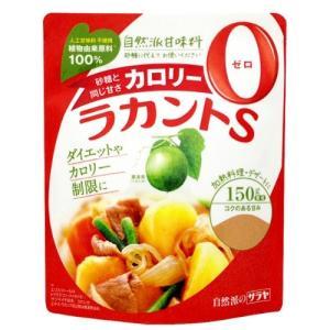 [サラヤ]ラカントS 顆粒 カロリーゼロ (ラカントエス) 150g(低糖質 ロカボ)|kenko-ex