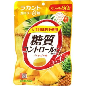 サラヤ ラカント カロリーゼロ飴 パイナップル味 60g (ゆうパケット配送対象)