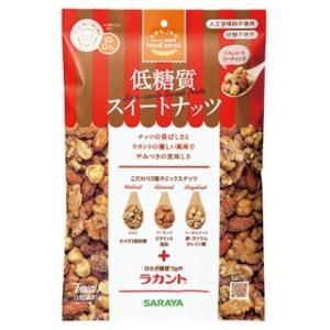 サラヤ ロカボスタイル低糖質スイートナッツ (25g×7個袋入り)|kenko-ex