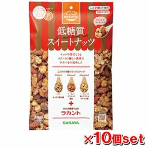 【送料無料/代引き無料】サラヤ ロカボスタイル低糖質スイートナッツ (25g×7個袋入り) x10個|kenko-ex