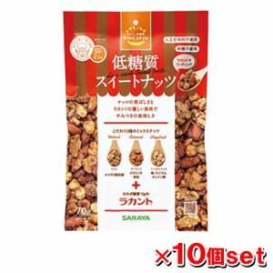 サラヤ ロカボスタイル低糖質スイートナッツ 70g x10個|kenko-ex