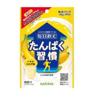 【ゆうパケット配送対象】 [サラヤ]ラカント 毎日飲むたんぱく習慣バナナミルク味 20g (ポスト投函 追跡ありメール便)|kenko-ex
