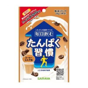 【ゆうパケット配送対象】 [サラヤ]ラカント 毎日飲むたんぱく習慣コーヒーミルク味 20g (ポスト投函 追跡ありメール便)|kenko-ex