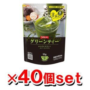 【送料無料/代引き無料】サラヤ ラカント 粉末グリーンティー 50g x40個セット(低糖質 ロカボ)|kenko-ex