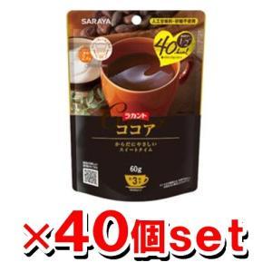 【送料無料/代引き無料】サラヤ ラカント 粉末ココア 60g x40個セット(低糖質 ロカボ)|kenko-ex