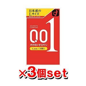 オカモト ゼロワン(001) Lサイズ 3個入りx3個セット [okamoto][コンドーム][0.01ミリ]【0.01mm】 コンドーム 避妊具【管理医療機器】|kenko-ex