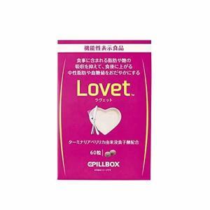 ピルボックス Lovet(ラヴェット)60粒入 [機能性表示食品]|kenko-ex