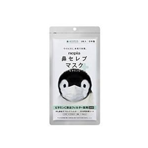 ネピア 鼻セレブマスク+ビタミンC ふつうサイズ 3枚入 (ゆうパケット配送対象) kenko-ex