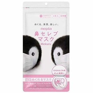 鼻セレブマスク Mekuru 小さめサイズ 4枚入 (ゆうパケット配送対象)