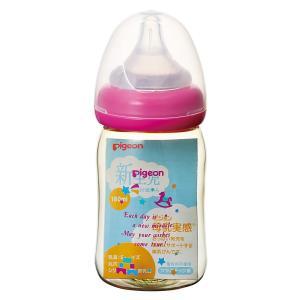 ピジョン 母乳実感 哺乳びん プラスチック 160ml トイボックス柄[ピジョン 母乳実感 哺乳瓶]