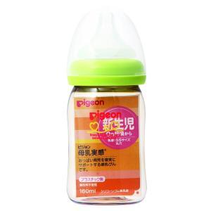 ピジョン 母乳実感 哺乳びん プラスチック 160ml ライトグリーン[ピジョン 母乳実感 哺乳瓶]