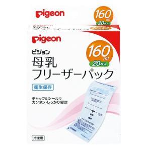 ピジョン 母乳フリーザーパック 160ml×20枚入|kenko-ex