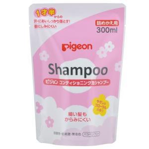 ピジョン コンディショニング泡シャンプー やさしいフローラルの香り 詰替用 300ml
