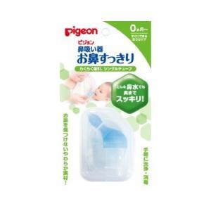 ●奥の鼻水までスッキリ取れる鼻吸い器 ●ノズル先端のU字カットで効率よく取れます。 ●ななめノズルで...