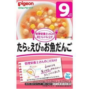 【ゆうメール便!送料80円】ピジョン 管理栄養士さんのおいしいレシピ たらとえびのお魚だんご 80g|kenko-ex