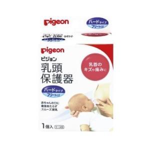 ピジョン 乳頭保護器 ハードタイプ 1個入