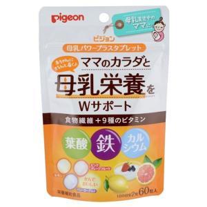 【ゆうメール便!送料80円】ピジョン 母乳パワープラス タブレット 60粒|kenko-ex