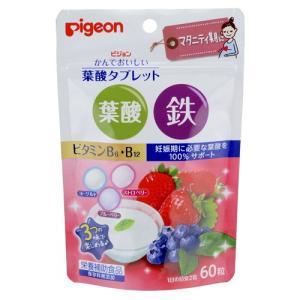 【ゆうメール便!送料80円】ピジョンサプリメント かんでおいしい 葉酸タブレット ベリー味 60粒|kenko-ex