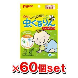 【送料無料】ピジョン 虫くるりん シールタイプ 24枚入x60個=1ケース kenko-ex