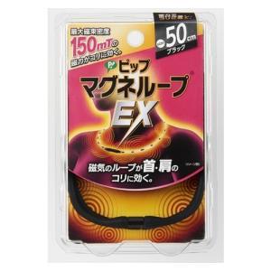 ピップマグネループEX ブラック 50cm ピップ マグネループ 磁気ネックレス 永久磁石 (ゆうパケット配送対象)|ケンコーエクスプレス