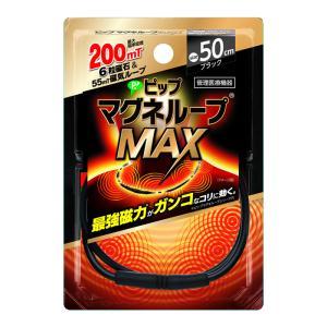 【ゆうパケット配送対象】ピップマグネループMAX 50cm ブラック[管理医療機器](ポスト投函 追跡ありメール便)|ケンコーエクスプレス