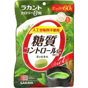 サラヤ ラカント カロリーゼロ飴 深み抹茶味 60g(低糖質 ロカボ)|kenko-ex
