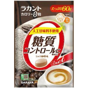 サラヤ ラカント カロリーゼロ飴 ミルク珈琲味 60g 低糖質 ロカボ kenko-ex