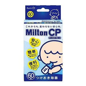 ミルトン Milton CP チャイルドプルーフ 60錠(哺乳瓶・乳首、器具類を除菌する洗浄剤)
