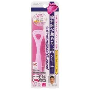ののじ ソフト舌クリーナー「舌も! 」専用ケース付・ピンク