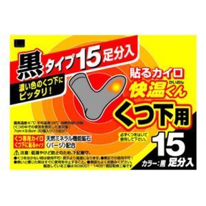 オカモト快温くん くつ下用 黒タイプ(貼るカイロ)(15足分入)