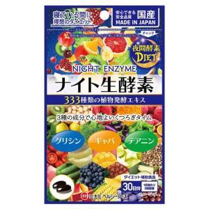 ナイト生酵素 333種の植物発酵エキス ミナミヘルシーフーズ ダイエット サプリメント グリシン ギ...