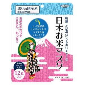 東京企画販売 トプラン 日本お米マスク 12枚入 (ゆうパケット配送対象)