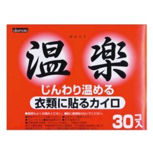 オカモト 貼る温楽 レギュラー(貼るカイロ) 30個入