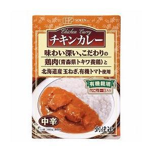 創健社 チキンカレー (レトルト) 180g|kenko-ex