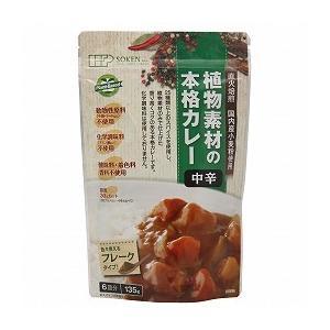 創健社 植物素材の本格カレー(フレークタイプ) 中辛 135g|kenko-ex