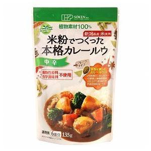 創健社 米粉でつくった本格カレールウ 135g|kenko-ex