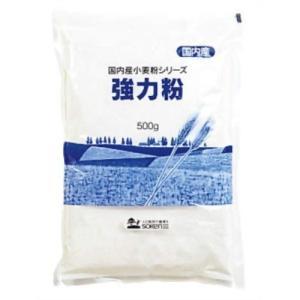 創健社 国内産 強力粉 500g|kenko-ex