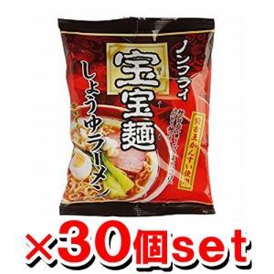 【送料無料】高橋製麺 宝宝麺(ポーポーメン) ノンフライ しょうゆラーメン 95g(めん80g)x30個(1ケース)