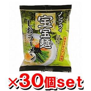 【送料無料】高橋製麺 宝宝麺(ポーポーメン) ノンフライ しおラーメン 94g(めん80g)x30個(1ケース)