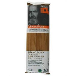創健社 ジロロモーニ 全粒粉デュラム小麦 有機スパゲッティ 500g|kenko-ex